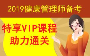 2019年健康管理师培训_视频课程_betway787网