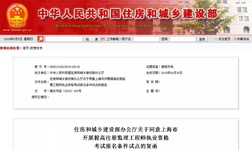 关于同意上海市开展提高注册监理工程师执业资格考试报名条件试点的复函