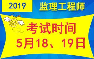 2019年监理工程师考试时间5月18、19日