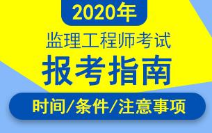 2020年全国注册监理工程师betway787报考完全指南