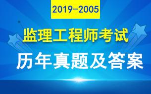 2019年-2005年监理工程师betway787历年真题及答案汇总