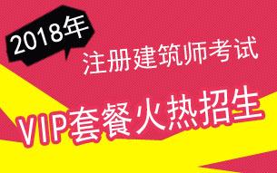 2018年注册建筑师考试培训辅导课程火热招生!