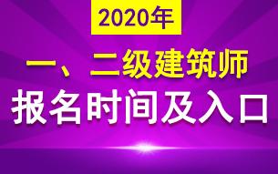 2020年全国一、二级注册建筑师必威体育betwayAPP下载时间2月