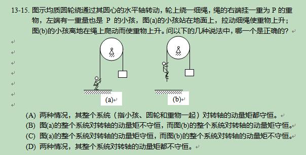 理论力学习题及答案_一级结构师基础考试理论力学试题及答案(20)_结构工程师模拟 ...