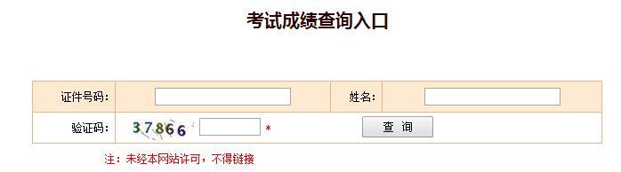 中国人事考试网2019年经济师成绩查询入口