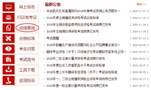 经济师考试成绩查询:中国人事考试网