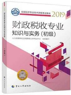 2019年初级经济师财政税收考试教材