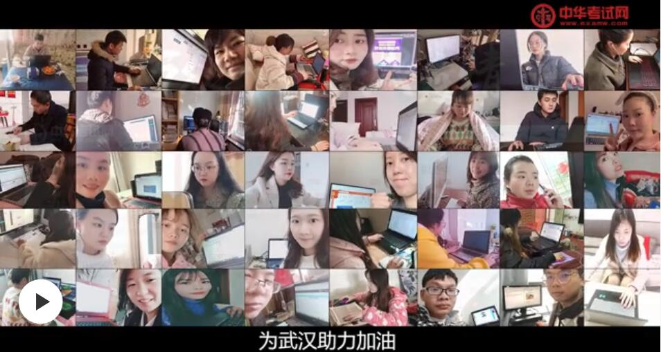 中华考试网24小时在行动!
