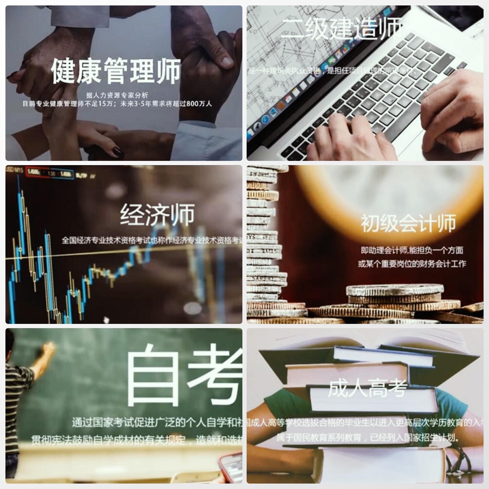 共战疫情网校课程8折