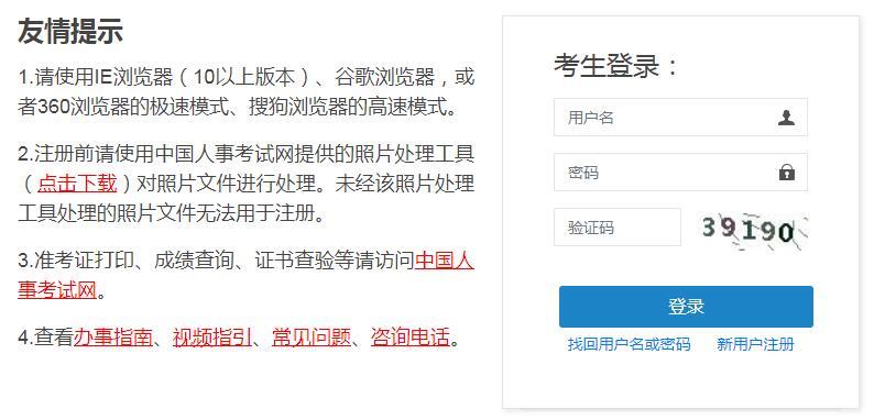 经济师报名官网中国人事考试网