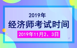 2019年初中级经济师betway787时间