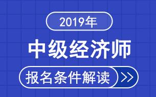 2019年经济师必威体育betwayAPP下载条件,能否跨级报考中级经济师?