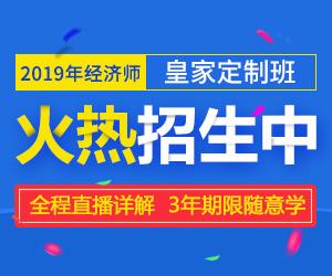 2019年经济师培训_视频课程_betway787网