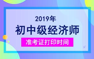 各省2019年经济师准考证打印时间及打印入口汇总