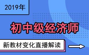 【今晚】经济师新教材变化及考情方向直播课上线!