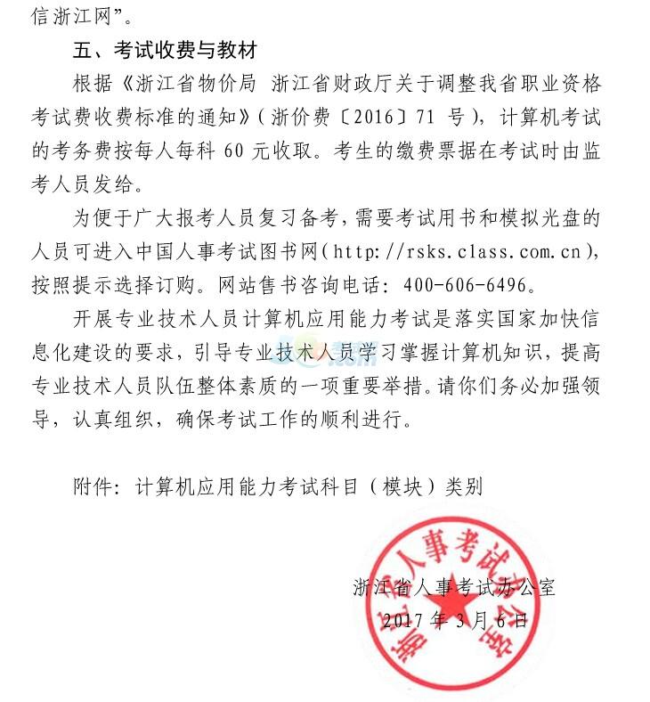 浙江省直考区2017年职称计算机考试安排