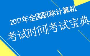 2017年全国职称计算机千赢国际手机版下载时间_千赢国际手机版下载宝典汇总