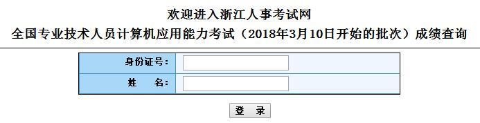 2018年3月浙江计算机应用能力考试成绩查询入口已开通