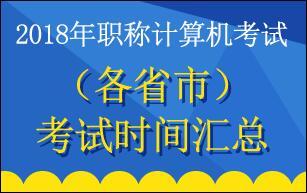 2018(各省)职称计算机千赢国际手机版下载时间汇总
