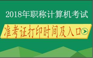 2018(各省)职称计算机千赢国际手机版下载准考证打印时间汇总