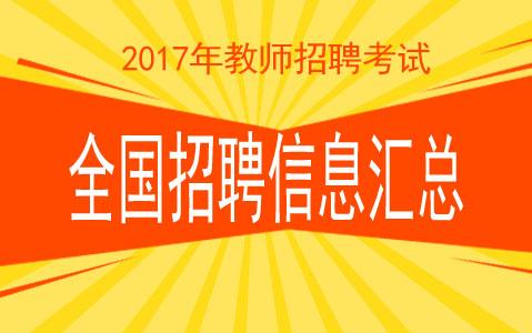 2017全国教师招聘信息汇总(更新至9月29日)