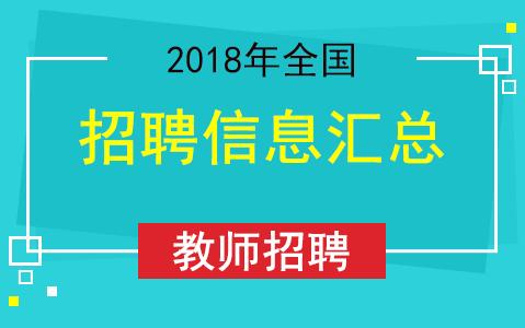 2018全国教师招聘信息汇总更新至1月31日