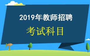 2019年教师招聘考试考试基本科目内容