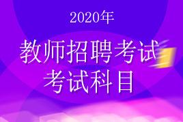 2020年教师招聘考试考试基本科目内容