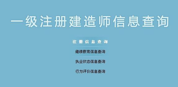 中国建造师网 辽宁一级注册建造师信息查询系统入口图片