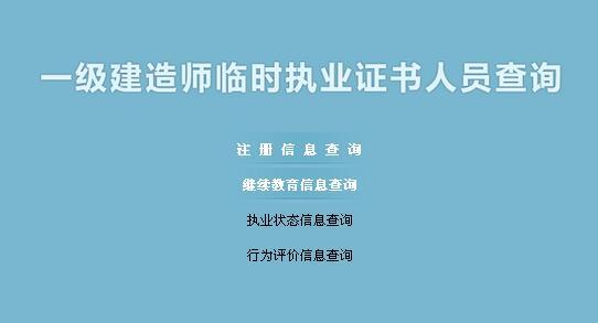 中国建造师网 一级建造师临时执业证书人员查询系统图片