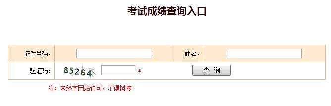 中华考试网成绩查询入口