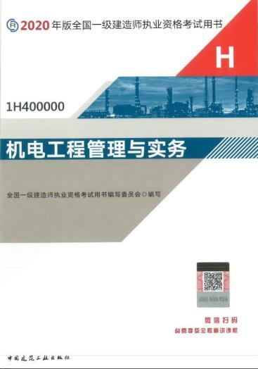 2019年一级建造师考试教材《机电工程管理与实务》
