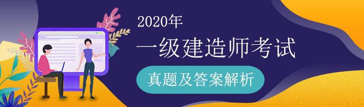 2020年一级建造师考试真题及答案解析