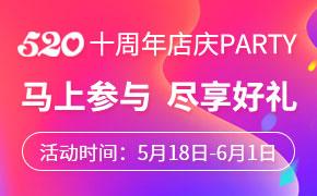 中华考试网10周年活动