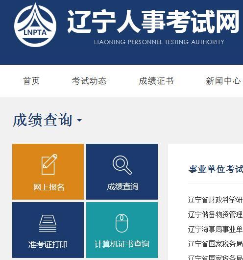 2017年辽宁二级建造师成绩查分网址