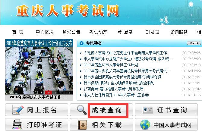 2017年重庆二级建造师成绩查分网址