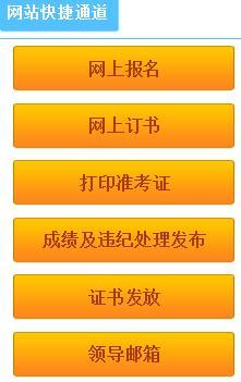 2017年江西二级建造师成绩查分网址