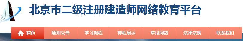 北京市二级建造师继续教育网址