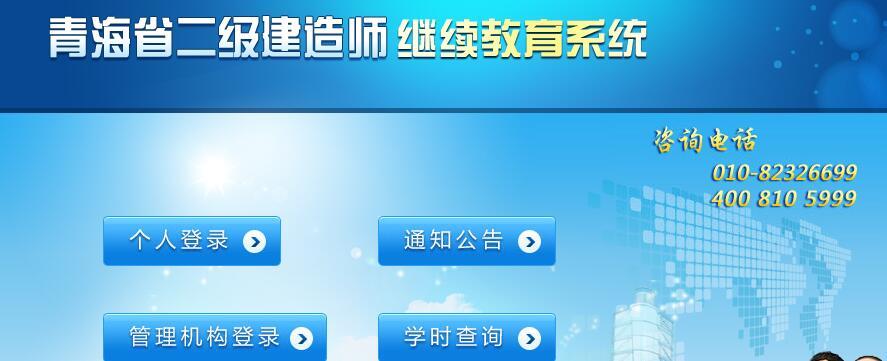 青海二级建造师继续教育系统