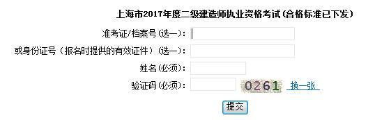 2017年上海二级建造师成绩查询系统