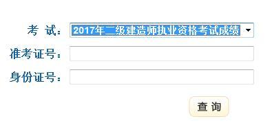 2017年甘肃二级建造师成绩查分网址