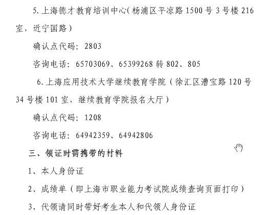 终于等到你!2017上海二建开始领证啦