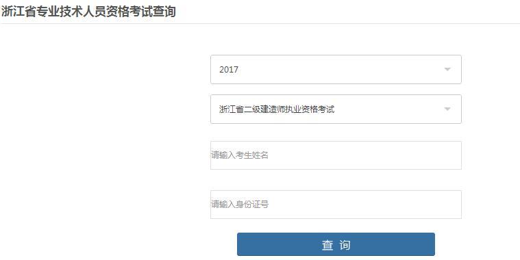 2017年浙江二级建造师成绩查分网址