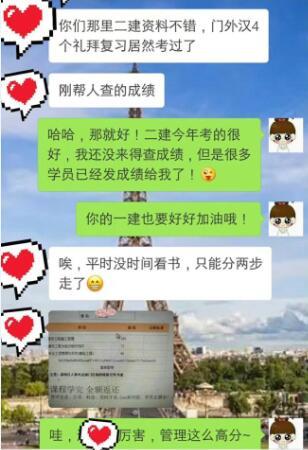 中华考试网校江苏湖南学员传来捷报
