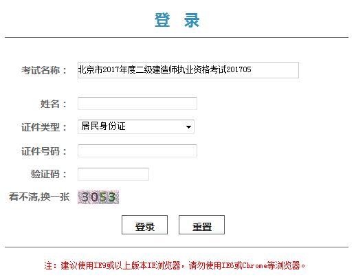 2017年北京二级建造师成绩查分网址