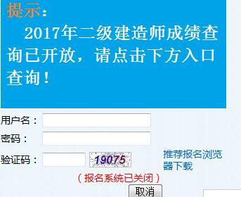 2017年山东二级建造师成绩查分网址