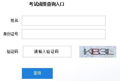 2017年黑龙江二级建造师成绩查分网址
