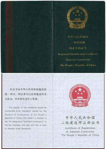 湖北省二级建造师注册证书查询图片