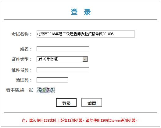 北京二级建造师成绩查询入口