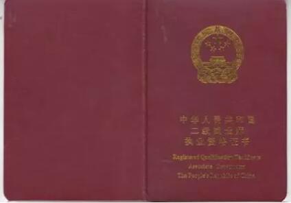 注册二级建造师证书图片